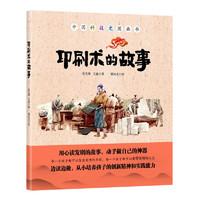 《中国科技史图画书·印刷术的故事》(精装)