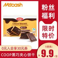 Coop 临期零食特价清仓COOP意大利进口黑巧克力饼干250g/盒