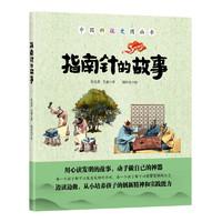 《中国科技史图画书·指南针的故事》(精装)
