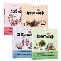 《中国科技史图画书·四大发明》(精装、套装全4册)