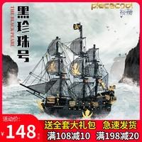我の屋 拼酷黑珍珠号3D立体金属拼图海盗船拼装模型帆船玩具儿童成人礼物 (现货)-新版黑珍珠号+17#豪华大礼包+13色遥控灯