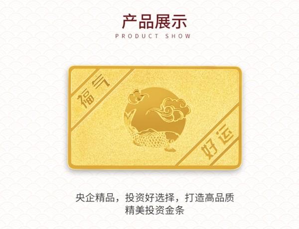 China Gold 中国黄金 投资金条 Au99.99 50g