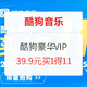 酷狗音乐豪华VIP季卡 夏日豪礼 联合会员 39.9元买1得11