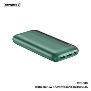 REMAX 睿量 RPP-180 移动电源 20000毫安