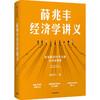 《薛兆豐經濟學講義》