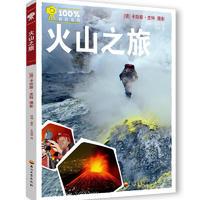 《100%自然冒险·火山之旅》(精装)