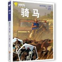 《100%自然冒险·骑马》(精装)