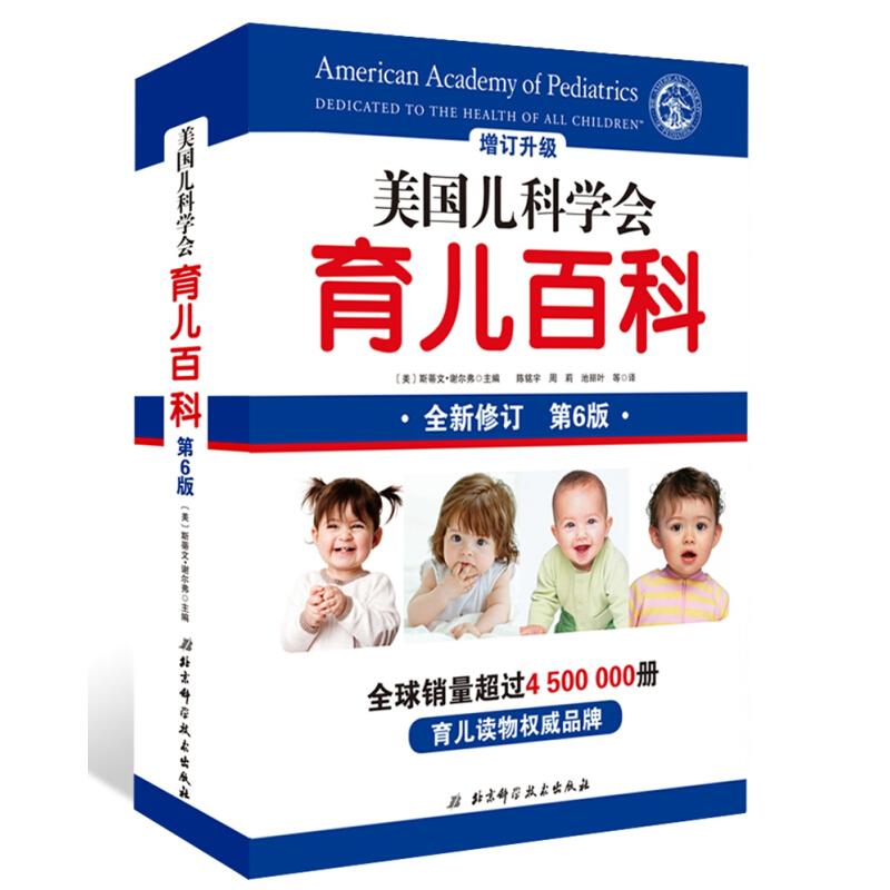 《美国儿科学会·育儿百科》