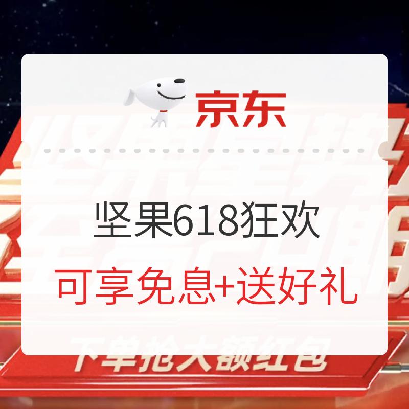 促销攻略 : 京东商城 坚果投影618狂欢 促销攻略