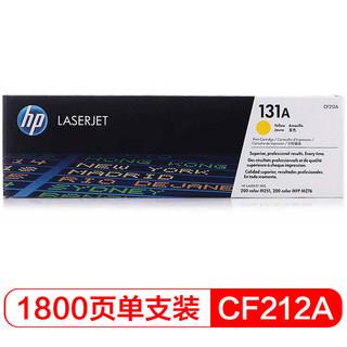 HP 惠普 CF212A 黄色硒鼓 131A (适用LaserJet M251n/M276fn/M276fnw)