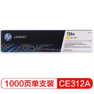 HP 惠普 适配LaserJet CP1025 黄色硒鼓CE312A 126A(适用于M175a/M175nw/M275)