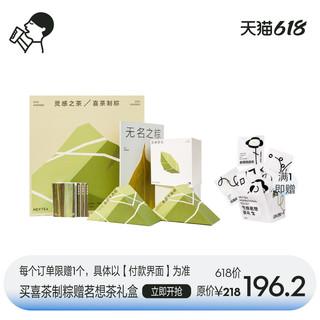 HEYTEA 喜茶 制粽2021年6种口味粽子礼盒端午节送礼粽配茶包