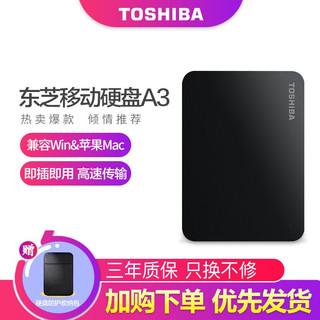 TOSHIBA 东芝 移动硬盘1T2T3T4T外置硬盘2.5英寸笔记本苹果电脑USB3.0台式机硬盘 A3 黑色 2TB