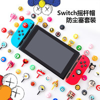 Nintendo 任天堂 switch按键套 硅胶 防尘塞