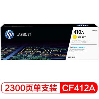 HP 惠普 410A(CF412A)原装硒鼓黄色单支装(适用hp M452DN/m377dw/M452DW/M452NW/477fnw)打印页数2300