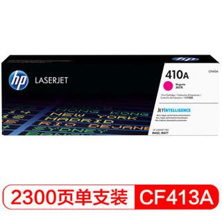 HP 惠普 410A(CF413A)原装硒鼓品红色单支装(适用hp M452DN/m377dw/M452DW/M452NW/477fnw)打印页数2300