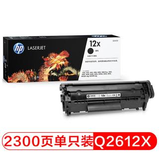 HP 惠普 12A(Q2612X)原装硒鼓黑色单支装(适用hp 1010/1012/1015/1020 plus/3050/1018/M1005/)打印页数2300