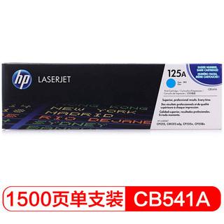 HP 惠普 LaserJet CB541A 青色硒鼓 125A(适用CP1215 1515n 1518ni CM1312/1312nfi MFP)