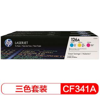 HP 惠普 CF341A 三色硒鼓套装(含CE311A/CE312A/CE313A,适用于LaserJet CP1025/M175a/M175nw/M275)