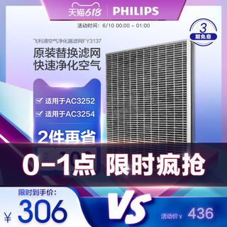 PHILIPS 飞利浦 空气净化器过滤网滤芯FY3137适用于AC3256/AC3254/AC3252