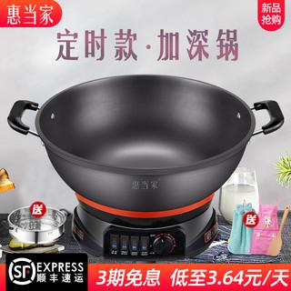 Hui Dang Jia 惠当家 多功能电炒锅电用炒锅家用电热锅铸铁电锅电炒菜蒸煮一体锅