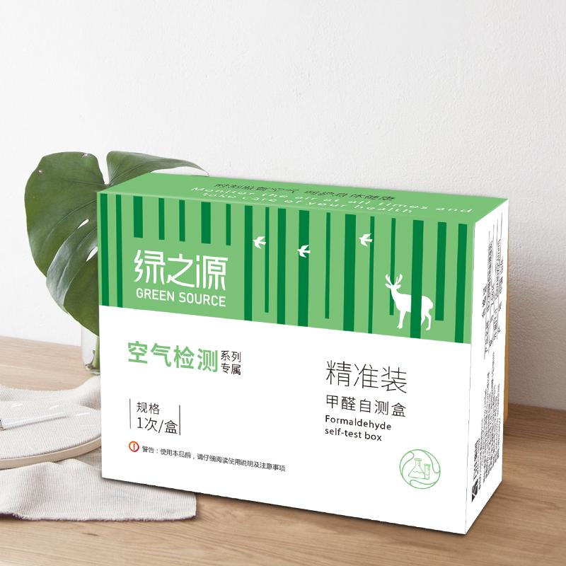 GREEN SOURCE 绿之源 家用甲醛检测盒 10盒