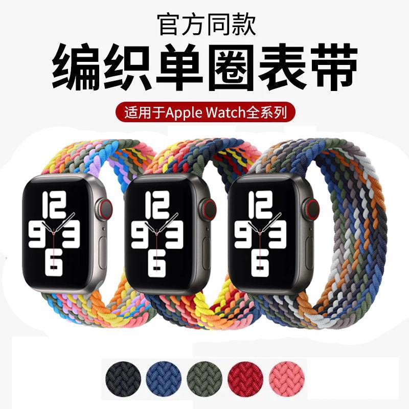 木丁丁 适用iwatch6一体尼龙单圈编织表带苹果Apple watch5/4/3/2/se腕带