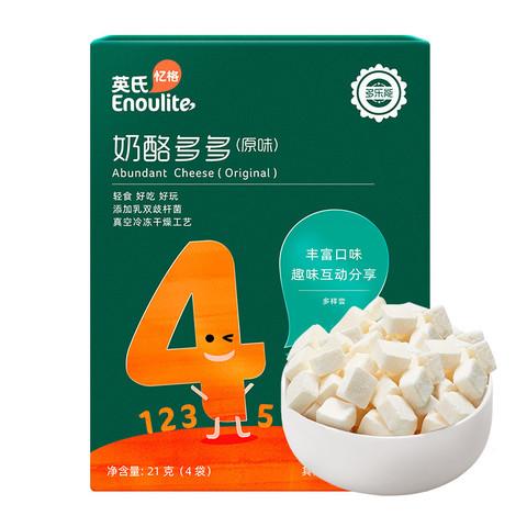 Enoulite 英氏 奶酪多多 原味 21g 盒装 4阶能独站 宝宝零食点心 幼儿冻干奶酪块 干酪 活性益生菌