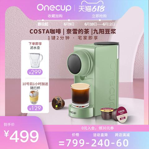 Onecup小型胶囊咖啡机多功能九阳豆浆奶茶奶泡美式家用