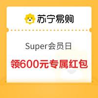 苏宁易购 Super会员日