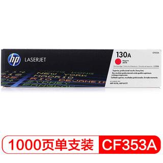 HP 惠普 LaserJet CF353A 130A 品红色硒鼓(适用于LaserJet M176n/ M177fw)