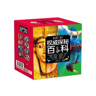 《UTOP权威探秘百科·超值礼盒装》(套装共8册)