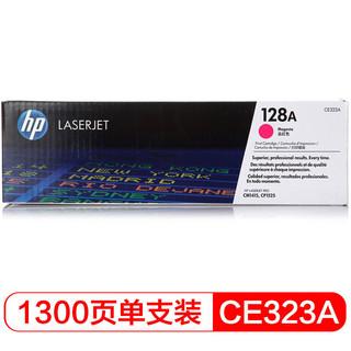 HP 惠普 CE323A 品红色硒鼓 128A(适用CM1415fn/fnw CP1525n)