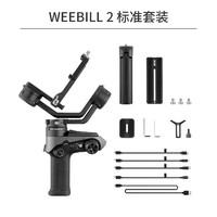 ZHIYUN 智云 WEEBILL 2 相机稳定器 标配版