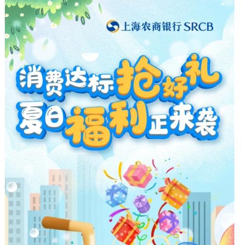 上海农商银行  消费达标抢好礼