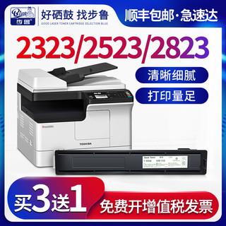 适用东芝T2323C/CS粉盒e-studio 2323AM打印机硒鼓2523A AD复印机墨粉2822AM 2823AM 2829A墨盒2523AM碳粉