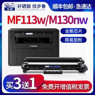 步鲁适用佳能MF113w硒鼓LBP112打印机M130nw/fw惠普m102w墨盒crg047碳粉049 cf217a 17a墨粉19a M130a粉盒113