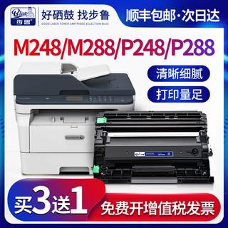 步鲁适用富士施乐M288z粉盒m248b打印机P288dw墨粉p248db碳粉CT351135硒鼓CT202880墨盒xerox墨粉盒DocuPrint