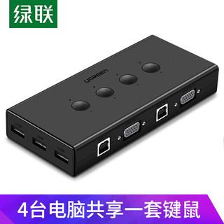 UGREEN 绿联 KVM切换器 VGA视频切屏器四进一出台式机笔记本电脑显示器鼠标键盘转换器USB打印机共享器 KVM切换器