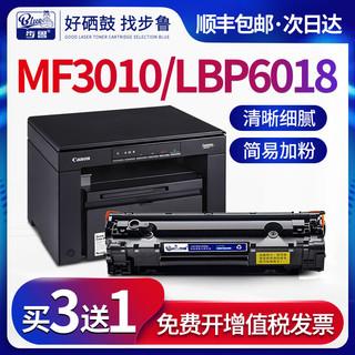 步鲁适用佳能MF3010硒鼓LBP6018w/L打印机3018  3108墨盒CRG925碳粉912墨粉LBP6040粉盒crg325 canon LBP6030