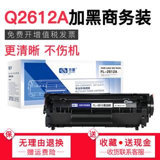 方菱适用 惠普hp12A硒鼓q2612a黑色 hp 1020 m1005 mfp 1020plus hp1010 1018 m1319 1005 3050打印机12a墨盒