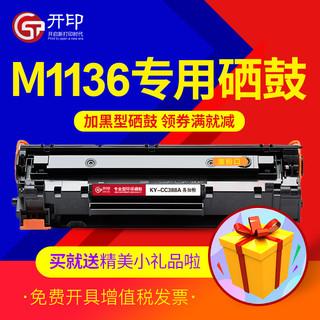 开印适用惠普M1136打印机硒鼓88A M126A P1108 P1106 1007 M1213NF 126NW 1008 128FN M1216NFH 226DW CC388A