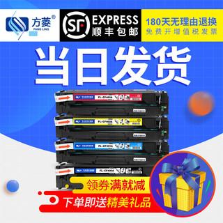 方菱CF400A黑色/彩色硒鼓再生版适用HP惠普 CF400X M252n M252dw M274n M277n M277dw打印机粉盒