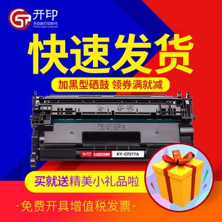 惠普m329dw硒鼓 适用m429dw m305d M429fdw/fdn hp77a CF277A碳粉盒LaserJet Pro MFP m405d/dw/dn打印机墨盒