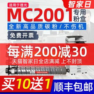 京澍 适用理光MC2001彩色复印机粉盒C2001L打印机墨盒C2001H彩色打印机碳粉彩色黑色墨粉理光mc2001粉盒粉筒