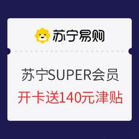 苏宁SUPER会员年卡618大促