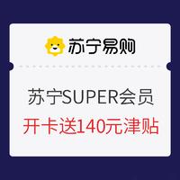 【开卡/续费返50元无敌券】苏宁SUPER会员年卡618大促
