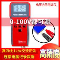 耐杰电池内阻测试仪锂电芯电瓶检测仪高精度18650蓄器日置DIY配对