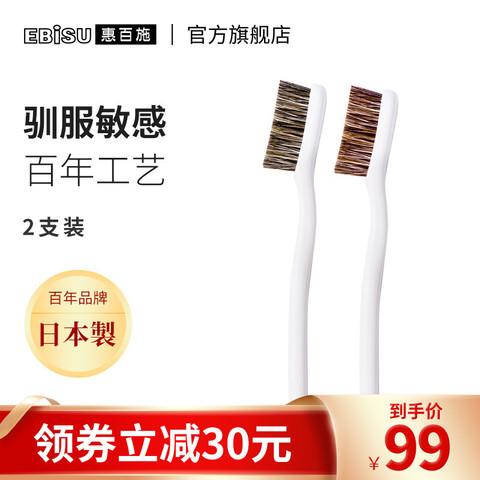 EBISU 惠百施 日本原装进口自然毛动物毛孕妇成人软毛牙刷 2支装