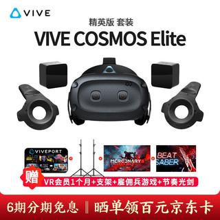 HTC VIVE 宏达通讯 COSMOS/COSMOS精英版智能VR眼镜PCVR 3D头盔 新品